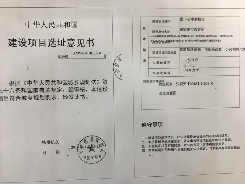 建设项目选址意见书:梁丰校区西初中学生会初中v校区图片