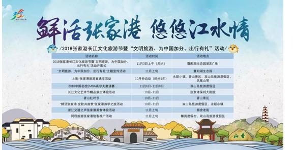 2018张家港长江文化旅游节活动预告