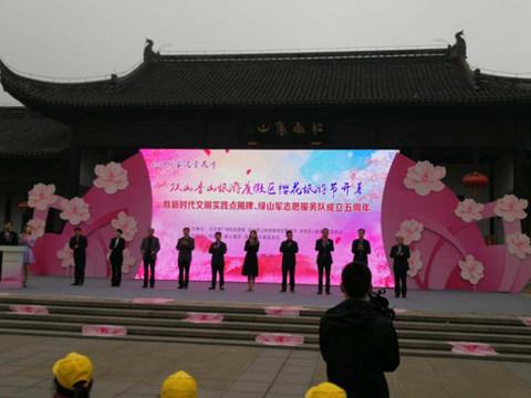 2019张家港赏花季系列活动·双山香山旅游度假区樱花旅游节正式开幕
