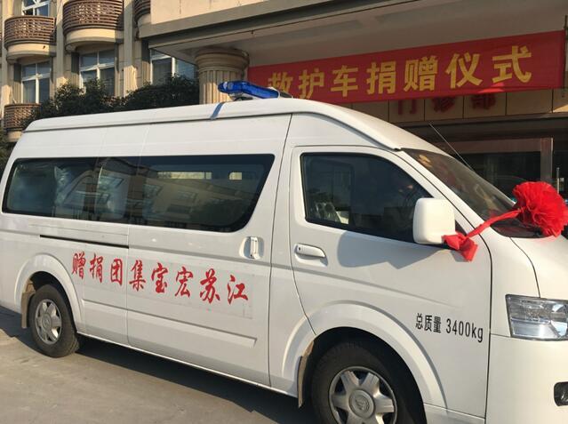 江苏宏宝集团向大新镇人民医院捐赠爱心救护车
