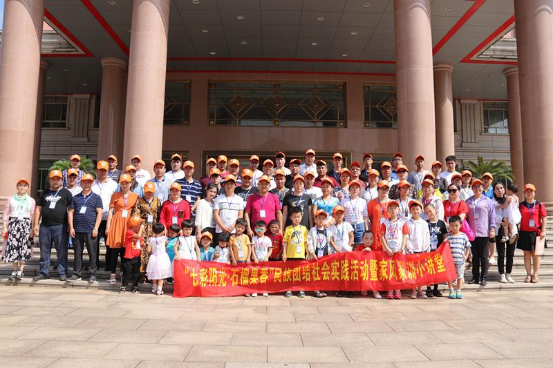 """张家港市组织开展""""七彩阳光 石榴果香""""民族团结社会实践活动暨家风"""